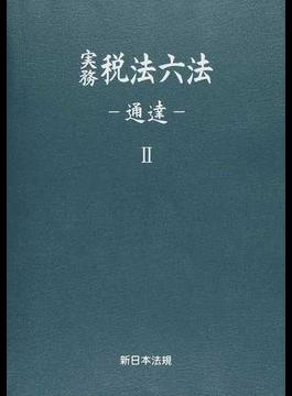 実務税法六法 通達 平成29年版2