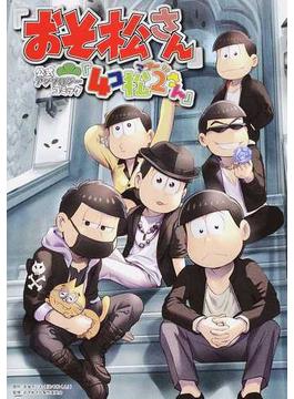 「おそ松さん」公式アンソロジーコミック『4コ松2さん』 (単行本コミックス)(単行本コミックス)