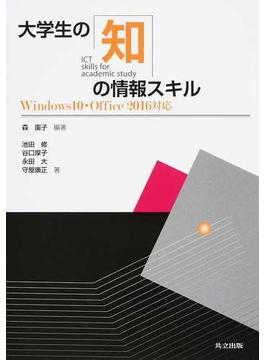 大学生の知の情報スキル Windows 10・Office 2016対応