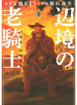 辺境の老騎士バルド・ローエン(ヤングマガジン) 3巻セット(ヤンマガKC)