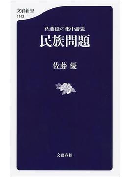佐藤優の集中講義 民族問題(文春新書)