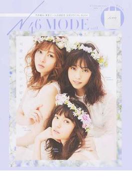 N46MODE 乃木坂46東京ドーム公演記念公式SPECIAL BOOK vol.0