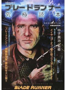 ブレードランナー究極読本&近未来SF映画の世界(洋泉社MOOK)