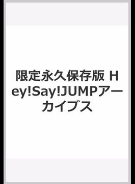 限定永久保存版 Hey!Say!JUMPアーカイブス