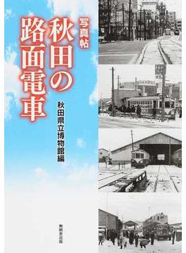 秋田の路面電車 写真帖