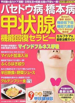 バセドウ病・橋本病甲状腺機能回復セラピー セルフケア&最新治療ガイド