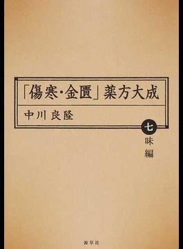 「傷寒・金匱」薬方大成 七味編