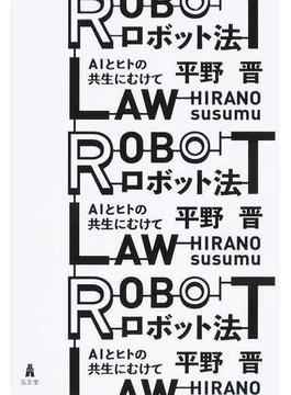 ロボット法 AIとヒトの共生にむけて