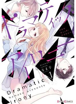 【全1-4セット】ドラマティック・アイロニー(シルフコミックス)