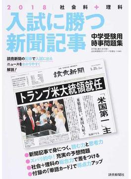 入試に勝つ新聞記事 中学受験用時事問題集 2018