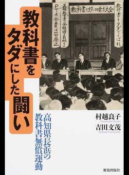 教科書をタダにした闘い 高知県長浜の教科書無償運動