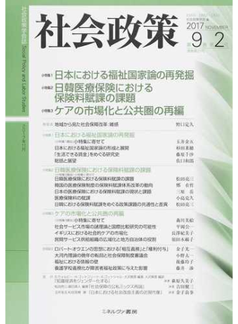 社会政策 社会政策学会誌 第9巻...