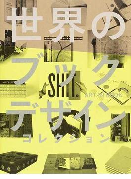 世界のブックデザインコレクション