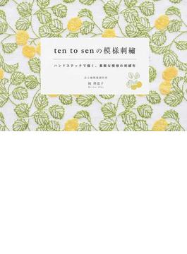 ten to senの模様刺繡 ハンドステッチで描く、素敵な模様の刺繡布