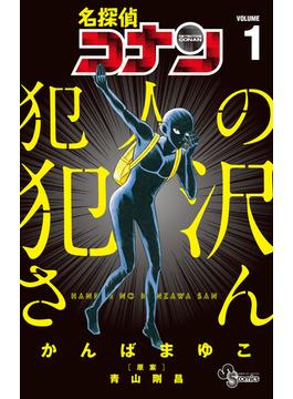 名探偵コナン犯人の犯沢さん VOLUME1 (少年サンデーコミックス)(少年サンデーコミックス)