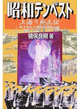 昭和テンペスト 上海リル正伝 吹き荒れた戦争と陰謀の嵐