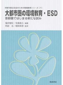 大都市圏の環境教育・ESD 首都圏ではじまる新たな試み