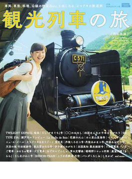 観光列車の旅 西日本版(エルマガMOOK)