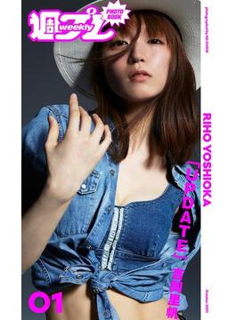 <週プレ PHOTO BOOK> 吉岡里帆「UPDATE」(週プレ PHOTO BOOK)