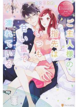 ご主人様の指先はいつも甘い蜜で濡れている Nanoka & Ryo(エタニティブックス・赤)