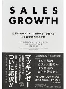SALES GROWTH 世界のセールス・エグゼクティブが伝える5つの実績のある戦略