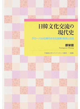 日韓文化交流の現代史 グローバル化時代の文化政策:韓流と日流