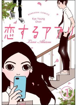 【フルカラー】恋するアプリ Love Alarm(分冊版) 【第1話】 ラブアラーム