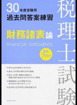 税理士試験過去問答案練習財務諸表論 最新7回分 30年度受験用