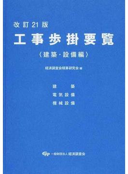 工事歩掛要覧 改訂21版 建築・設備編