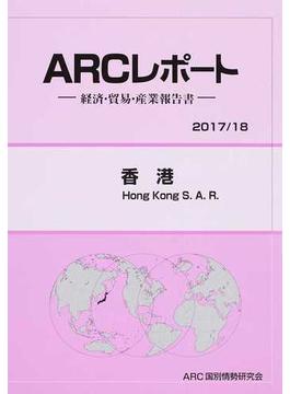 香港 2017/18年版