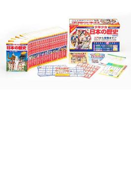 学習まんが少年少女日本の歴史 全23巻  新セット