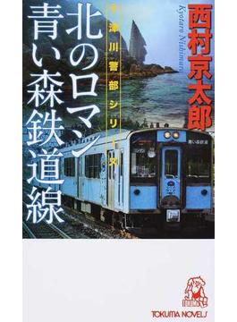 北のロマン 青い森鉄道線 長篇トラベルミステリー(TOKUMA NOVELS(トクマノベルズ))