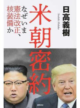 米朝密約 なぜいま憲法改正、核装備か
