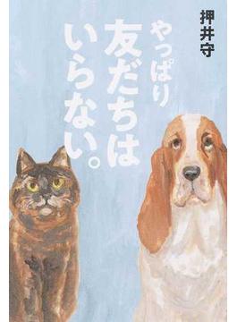 やっぱり友だちはいらない。(TOKYO NEWS BOOKS)