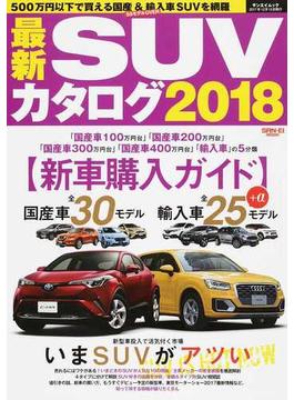 最新SUVカタログ 2018 国産&輸入車全55モデル+αの車両価格別ガイド(サンエイムック)