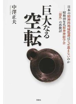 巨大なる空転 日本の精神科地域処遇はなぜ進まないのか 昭和40年代精神神経学会「混乱」の再検討