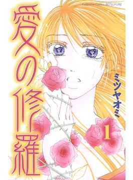 【1-5セット】愛の修羅 分冊版
