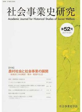 社会事業史研究 第52号(2017年9月)