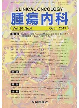 腫瘍内科 第20巻第4号(2017年10月) 特集がん領域におけるPrecision Medicineはどこまで進んだか?−臨床腫瘍医に求められる新たなスキル−