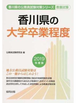 香川県の大学卒業程度 公務員試験教養試験 2019年度版