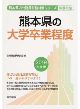 熊本県の大学卒業程度 公務員試験教養試験 2019年度版