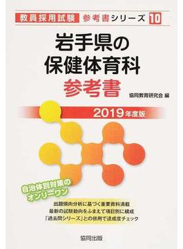 岩手県の保健体育科参考書 2019年度版