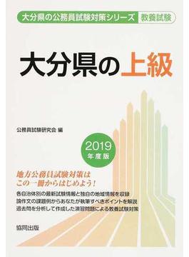 大分県の上級 公務員試験教養試験 2019年度版