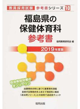 福島県の保健体育科参考書 2019年度版