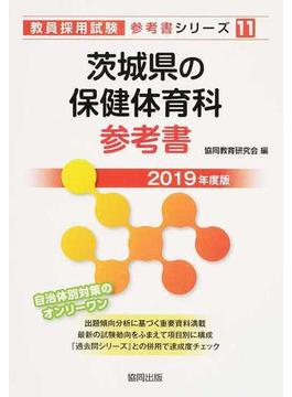 茨城県の保健体育科参考書 2019年度版