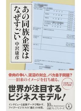 あの同族企業はなぜすごい(日経プレミアシリーズ)