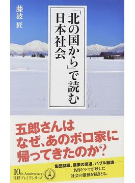 「北の国から」で読む日本社会(日経プレミアシリーズ)