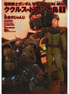 機動戦士ガンダムTHEORIGIN MSDククルス・ドアンの島(角川コミックス・エース) 4巻セット(角川コミックス・エース)
