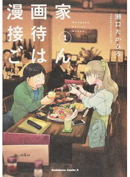漫画家接待ごはん(角川コミックス・エース) 2巻セット(角川コミックス・エース)