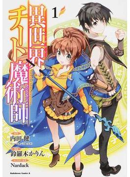 異世界チート魔術師(角川コミックス・エース) 4巻セット(角川コミックス・エース)